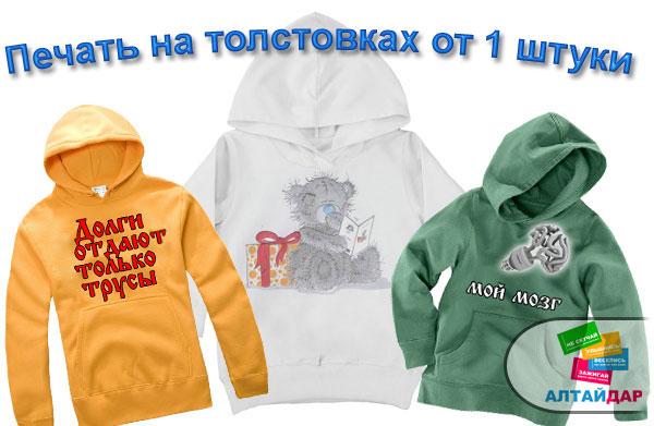 Толстовки на заказ в Барнауле