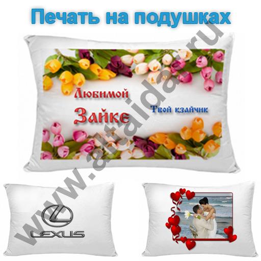 Печать на подушках в Барнауле