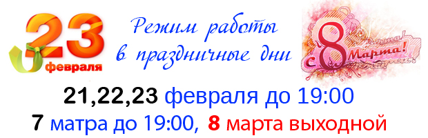 Режим работы в праздничные дни на 23 февраля и 8 марта