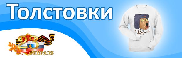 Толстовка к 23 февраля