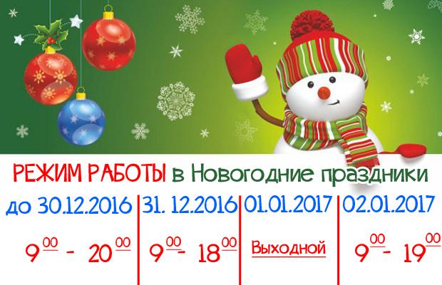 Режим работы в новогодние праздники 2016-2017 года