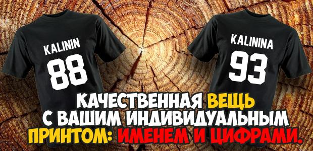 Именные футболки в Барнауле